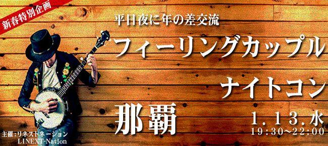 【沖縄県その他のプチ街コン】LINEXT主催 2016年1月13日