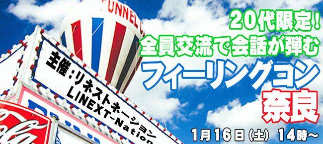 【奈良県その他のプチ街コン】LINEXT主催 2016年1月16日
