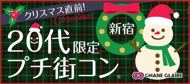 【新宿のプチ街コン】シャンクレール主催 2015年12月23日