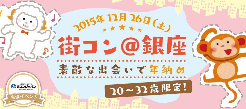 【銀座の街コン】街コンジャパン主催 2015年12月26日
