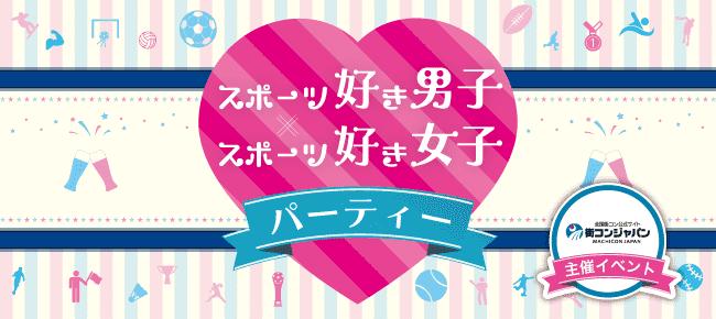 【名古屋市内その他の恋活パーティー】街コンジャパン主催 2016年1月16日