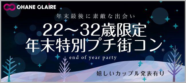 【新宿のプチ街コン】シャンクレール主催 2015年12月27日