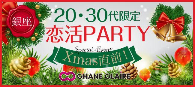【銀座の恋活パーティー】シャンクレール主催 2015年12月20日