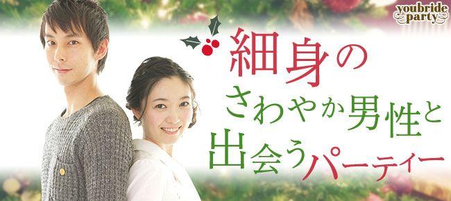 【新宿の婚活パーティー・お見合いパーティー】ユーコ主催 2015年12月24日