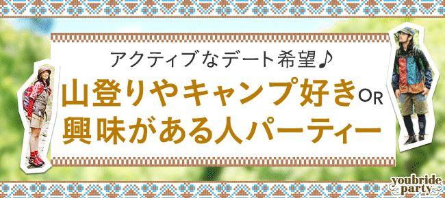 【新宿の婚活パーティー・お見合いパーティー】ユーコ主催 2015年12月26日