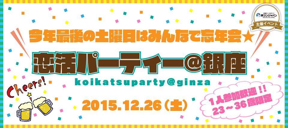 【銀座の恋活パーティー】街コンジャパン主催 2015年12月26日