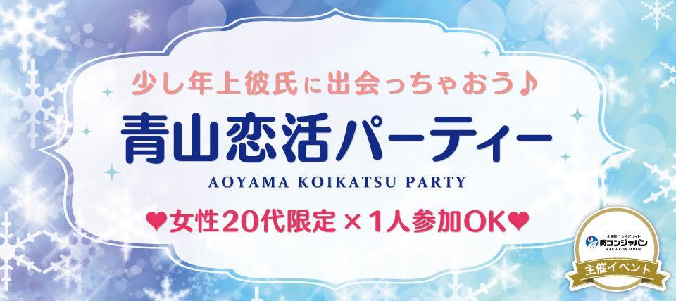 【青山の恋活パーティー】街コンジャパン主催 2015年12月13日