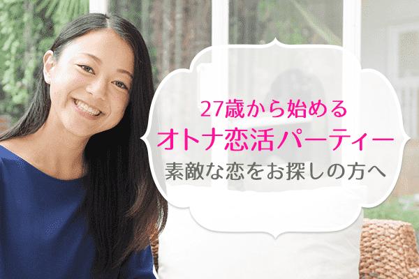 【東京都その他の婚活パーティー・お見合いパーティー】ユーコ主催 2015年12月27日