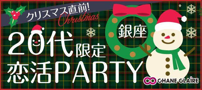【銀座の恋活パーティー】シャンクレール主催 2015年12月25日