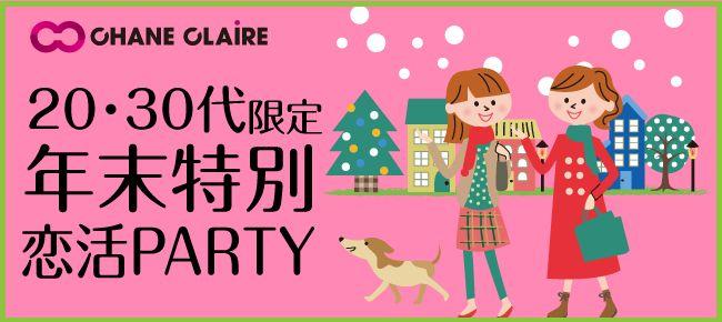 【銀座の恋活パーティー】シャンクレール主催 2015年12月26日