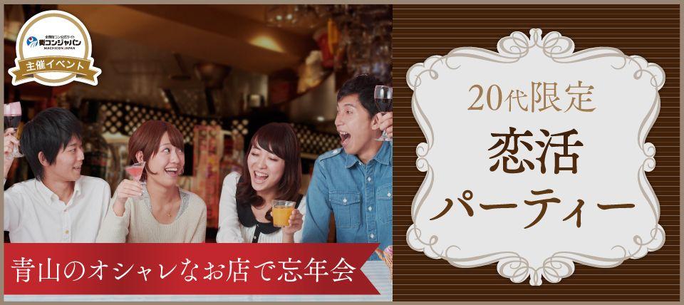 【青山の恋活パーティー】街コンジャパン主催 2015年12月20日