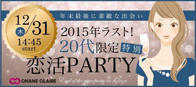 【銀座の恋活パーティー】シャンクレール主催 2015年12月31日