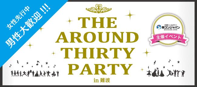 【天王寺の恋活パーティー】街コンジャパン主催 2016年1月17日