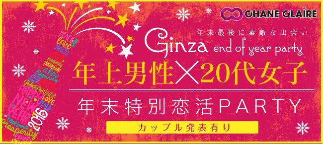【銀座の恋活パーティー】シャンクレール主催 2015年12月27日