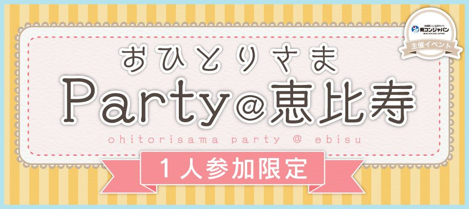【恵比寿の恋活パーティー】街コンジャパン主催 2015年12月26日