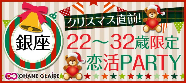 【銀座の恋活パーティー】シャンクレール主催 2015年12月22日