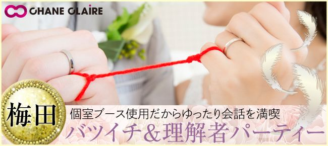 【梅田の婚活パーティー・お見合いパーティー】シャンクレール主催 2015年12月28日