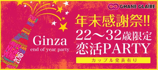 【銀座の恋活パーティー】シャンクレール主催 2015年12月28日