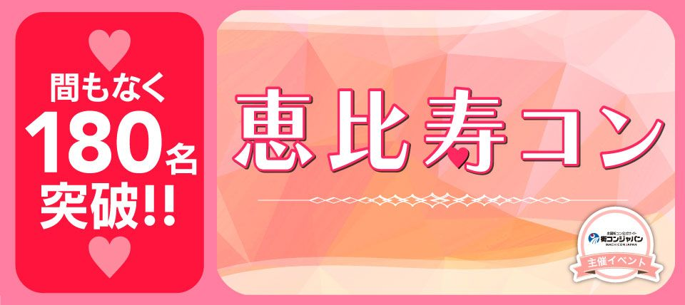 【恵比寿の街コン】街コンジャパン主催 2015年12月12日