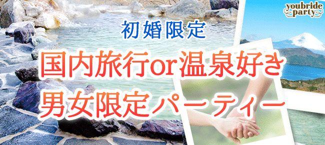 【恵比寿の婚活パーティー・お見合いパーティー】ユーコ主催 2015年12月23日