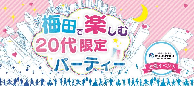【天王寺の恋活パーティー】街コンジャパン主催 2016年1月16日