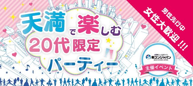 【梅田の恋活パーティー】街コンジャパン主催 2016年1月23日