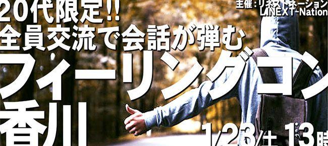 【香川県その他のプチ街コン】株式会社リネスト主催 2016年1月23日
