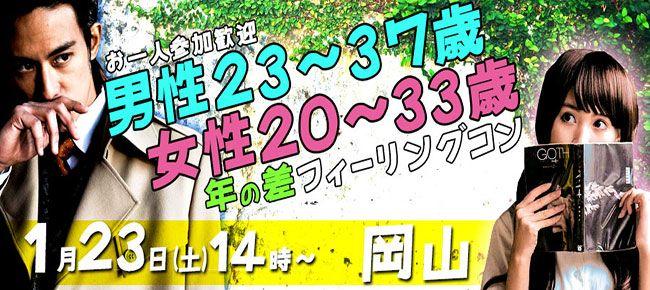 【岡山県その他のプチ街コン】LINEXT主催 2016年1月23日