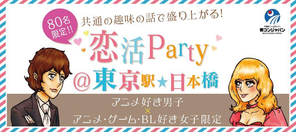 【八重洲の恋活パーティー】街コンジャパン主催 2015年12月20日