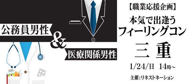 【三重県その他のプチ街コン】LINEXT主催 2016年1月24日