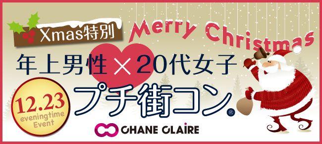 【心斎橋のプチ街コン】シャンクレール主催 2015年12月23日