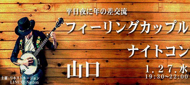 【山口県その他のプチ街コン】LINEXT主催 2016年1月27日