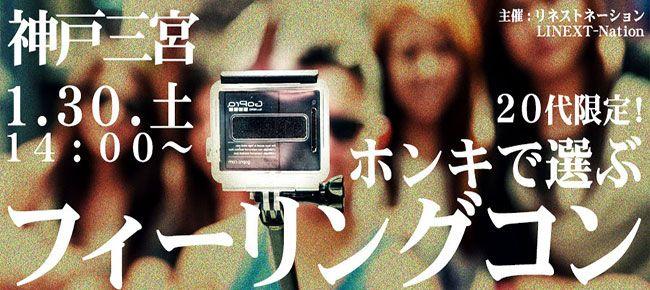 【神戸市内その他のプチ街コン】株式会社リネスト主催 2016年1月30日