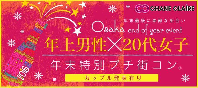 【心斎橋のプチ街コン】シャンクレール主催 2015年12月29日