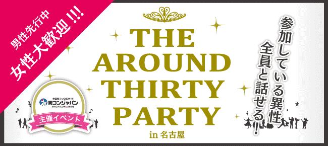 【名古屋市内その他の恋活パーティー】街コンジャパン主催 2016年1月10日