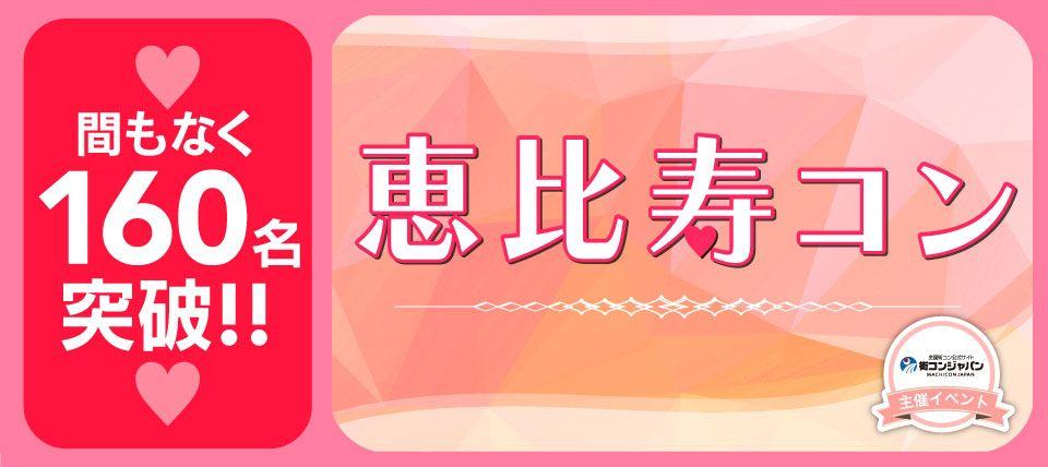 【恵比寿の街コン】街コンジャパン主催 2015年12月13日