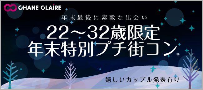 【心斎橋のプチ街コン】シャンクレール主催 2015年12月28日
