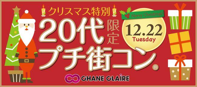 【梅田のプチ街コン】シャンクレール主催 2015年12月22日
