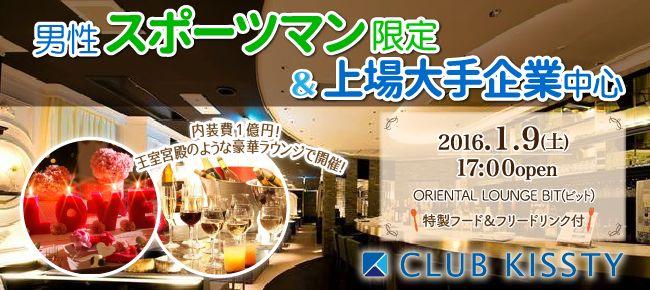 【心斎橋の恋活パーティー】クラブキスティ―主催 2016年1月9日
