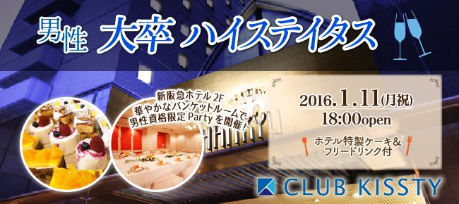 【大阪府その他の恋活パーティー】クラブキスティ―主催 2016年1月11日