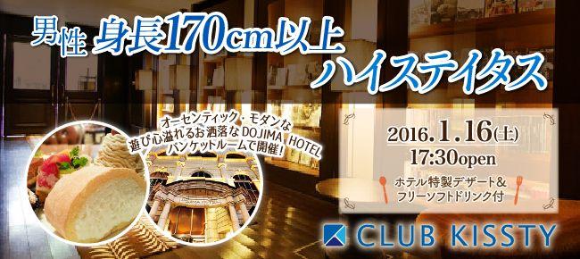 【大阪府その他の恋活パーティー】クラブキスティ―主催 2016年1月16日
