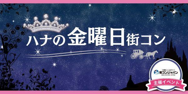 【天王寺の恋活パーティー】街コンジャパン主催 2016年1月29日