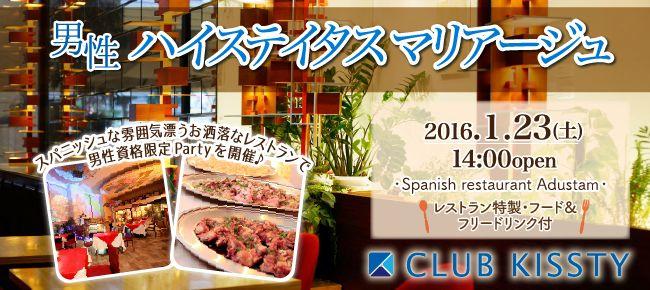 【心斎橋の恋活パーティー】クラブキスティ―主催 2016年1月23日