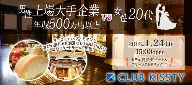 【大阪府その他の恋活パーティー】クラブキスティ―主催 2016年1月24日