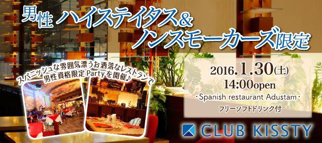 【心斎橋の婚活パーティー・お見合いパーティー】クラブキスティ―主催 2016年1月30日