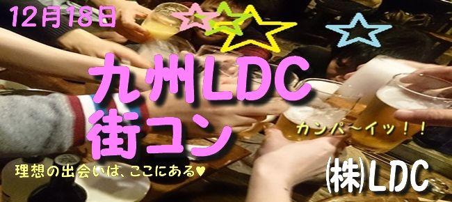 【福岡県その他のプチ街コン】株式会社LDC主催 2015年12月18日