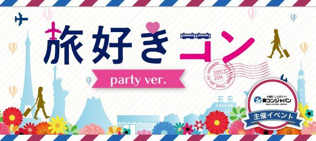 【名古屋市内その他の恋活パーティー】街コンジャパン主催 2016年1月23日