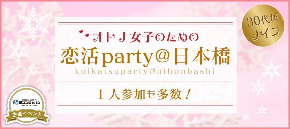 【日本橋の恋活パーティー】街コンジャパン主催 2015年12月27日