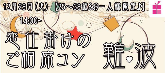 【大阪府その他のプチ街コン】StoryGift主催 2015年12月29日
