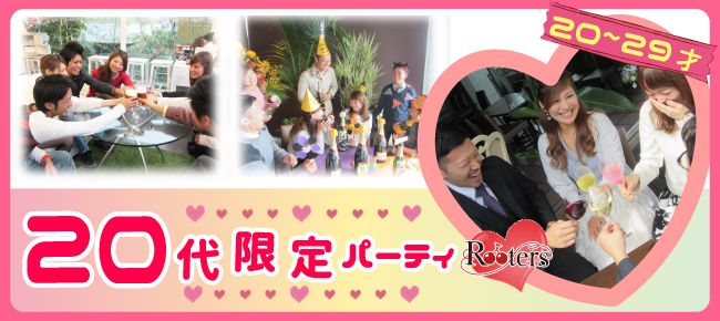 【岡山県その他の恋活パーティー】Rooters主催 2015年12月29日